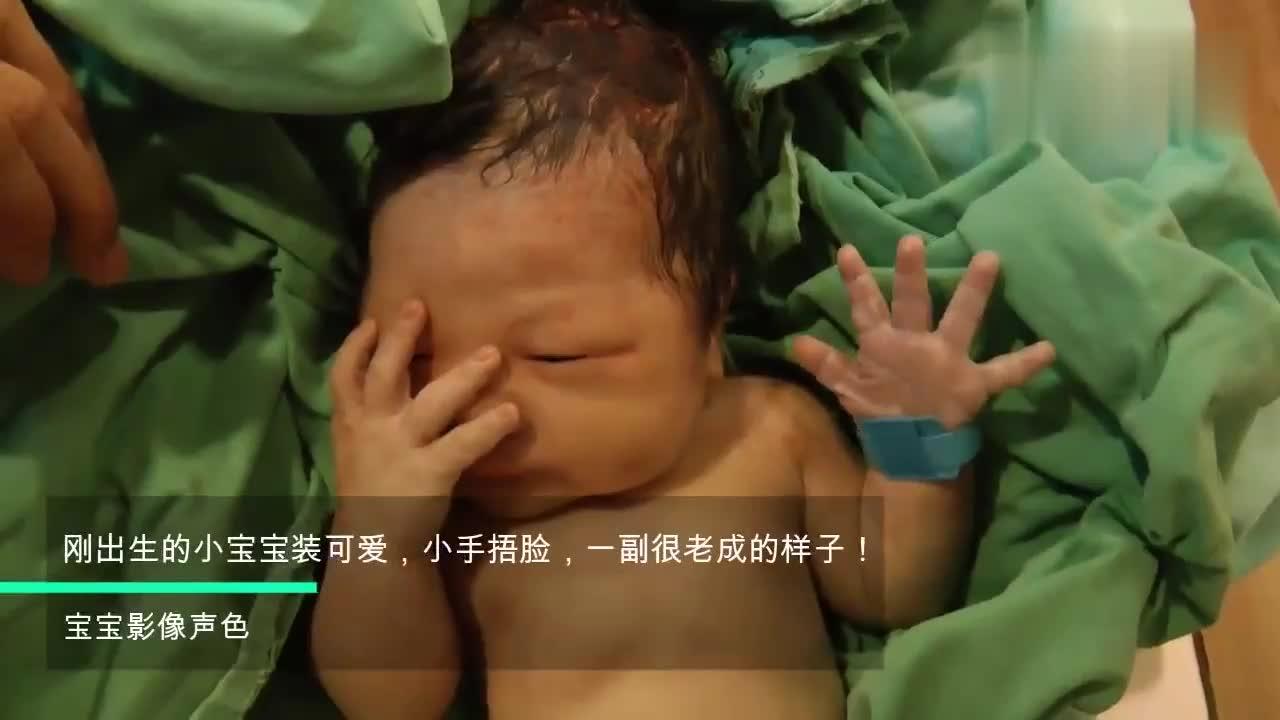 刚出生的小宝宝装可爱,小手捂脸,一副很老成的样子!
