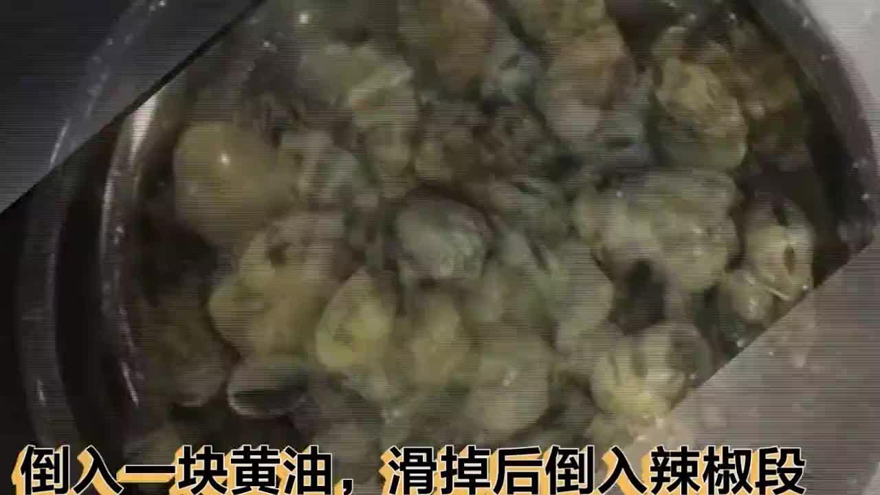 教你辣炒花甲的家常做法,吐沙很干净,不腥不臭,3斤都不够吃