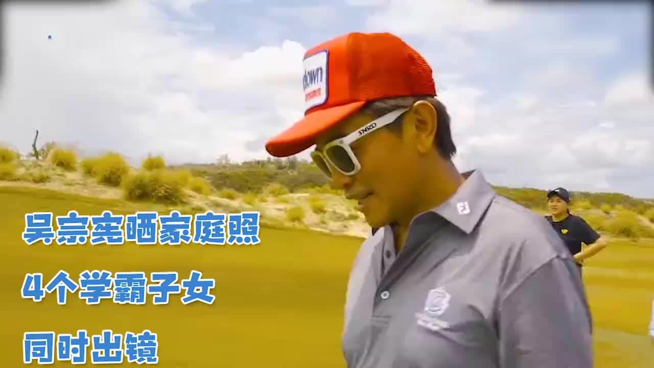 吴宗宪晒家庭照4个学霸子女同时出镜大呼:爸爸爱你们!