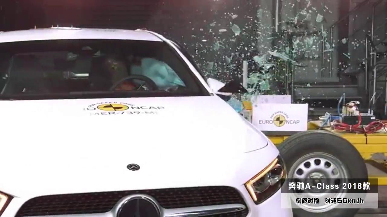 视频:奔驰进口车安全性怎么样?来看看奔驰A-Class侧面碰撞测试