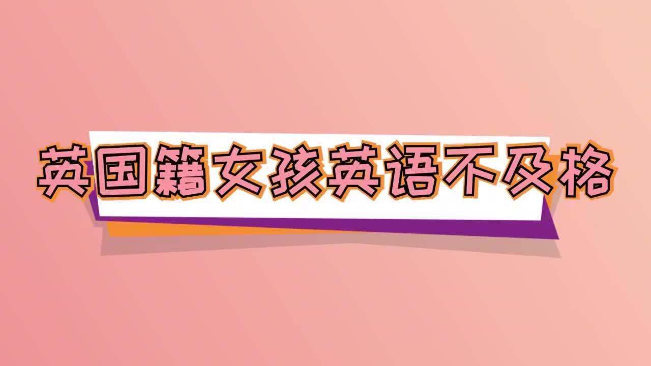 中国长大的外国娃:英国女孩认为自己是中国人,英语考试不及格