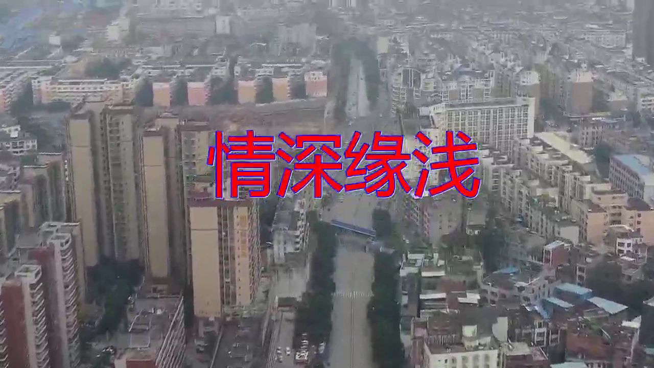 分享DJ何鹏、李可儿的经典歌曲《情深缘浅》,经典歌曲百听不厌