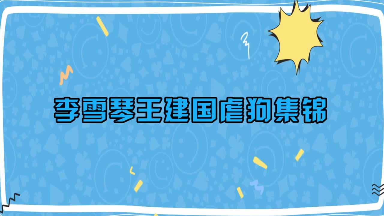 李雪琴王建国高调秀恩爱合集,李雪琴:你有你的选择,我选王建国