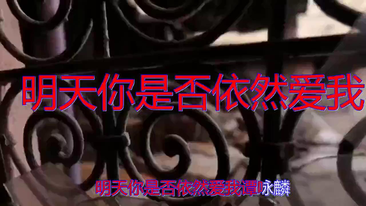 谭咏麟的一首《明天你是否依然爱我》,歌声回荡在脑海,不输原唱