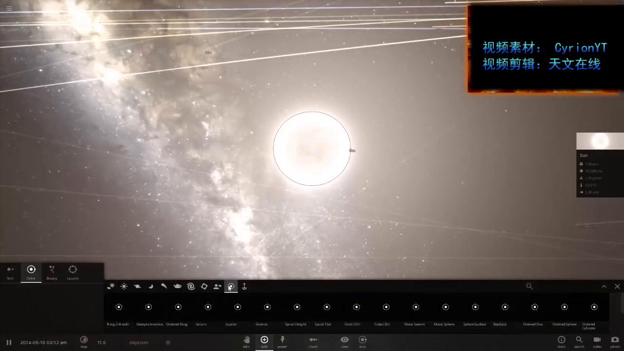 如果太阳有像土星这样的环呢