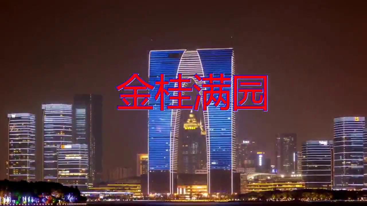 分享李芳&桂琛婷的经典歌曲《金桂满园》,宛转悠扬,甜如浸蜜