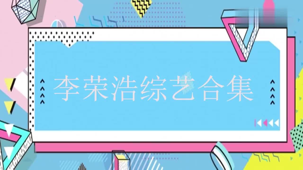 岳云鹏问李荣浩杨丞琳,把李荣浩整害羞,太逗了!