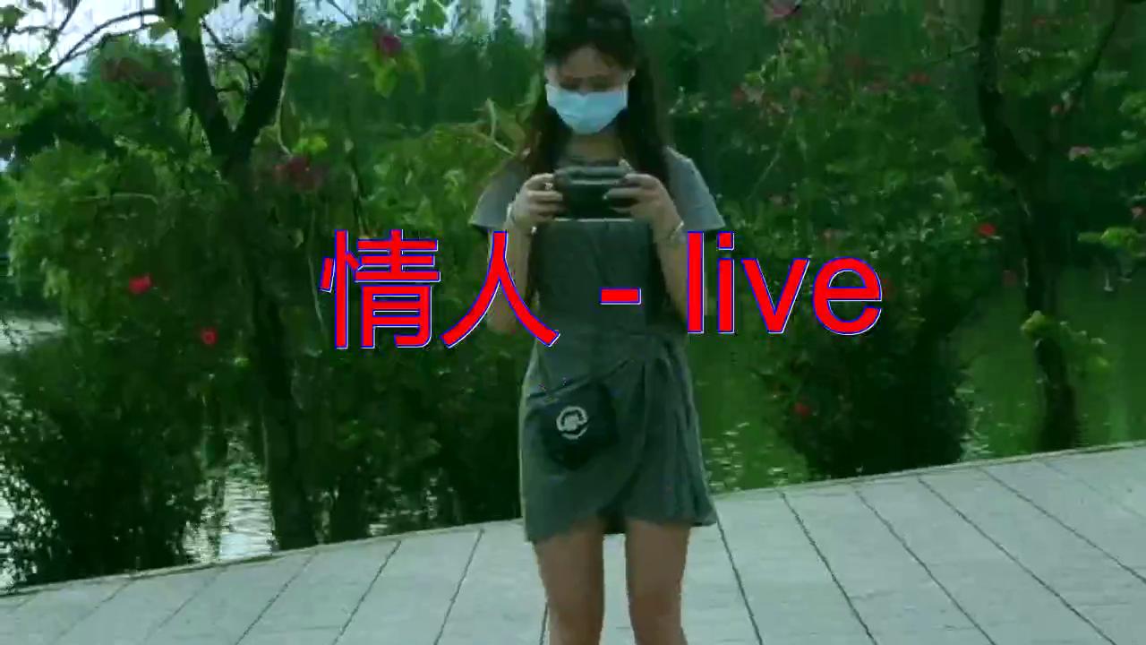 张学友的《情人 - live》,声音高亢歌声迷人