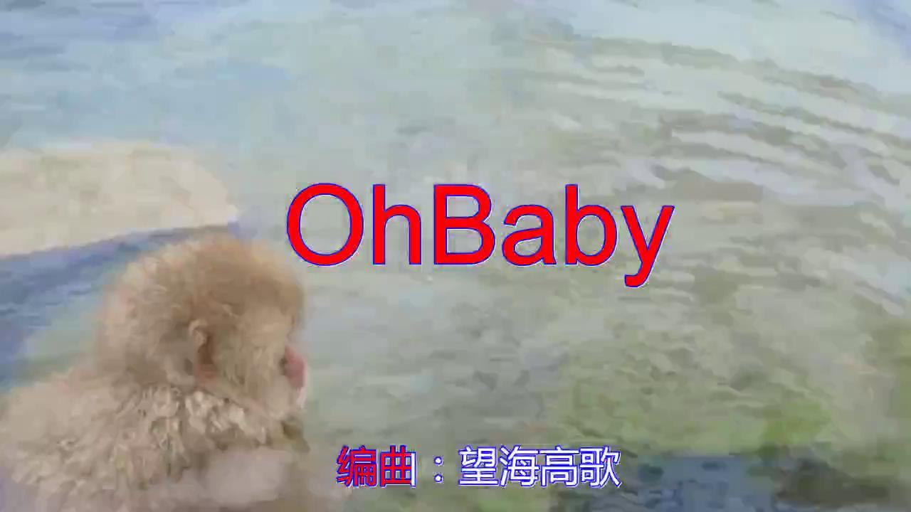 望海高歌的《OhBaby》,热情洋溢,余韵绕梁
