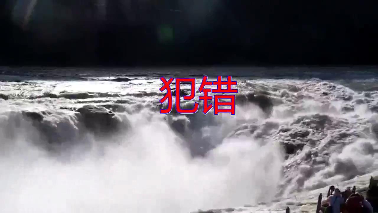 DJ何鹏、斯琴高丽、顾峰的一首《犯错》,呢喃软语,深情演唱