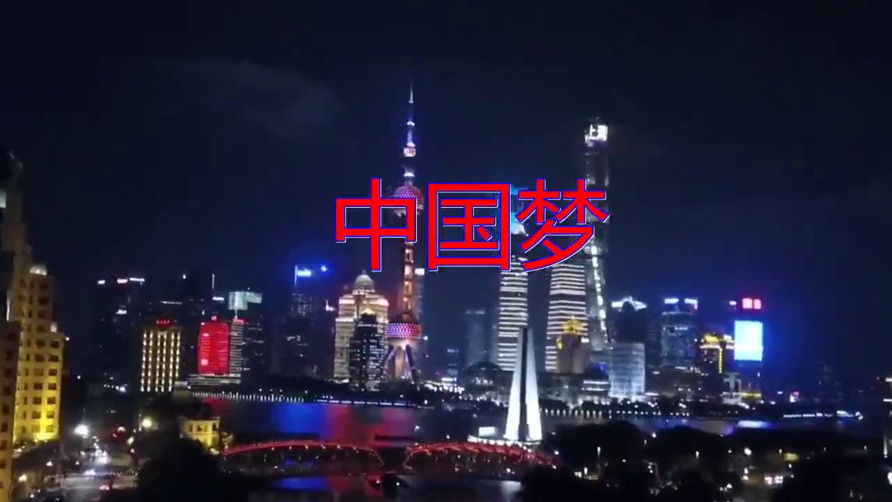 一首《中国梦》,嗓音响亮,唱的很投入