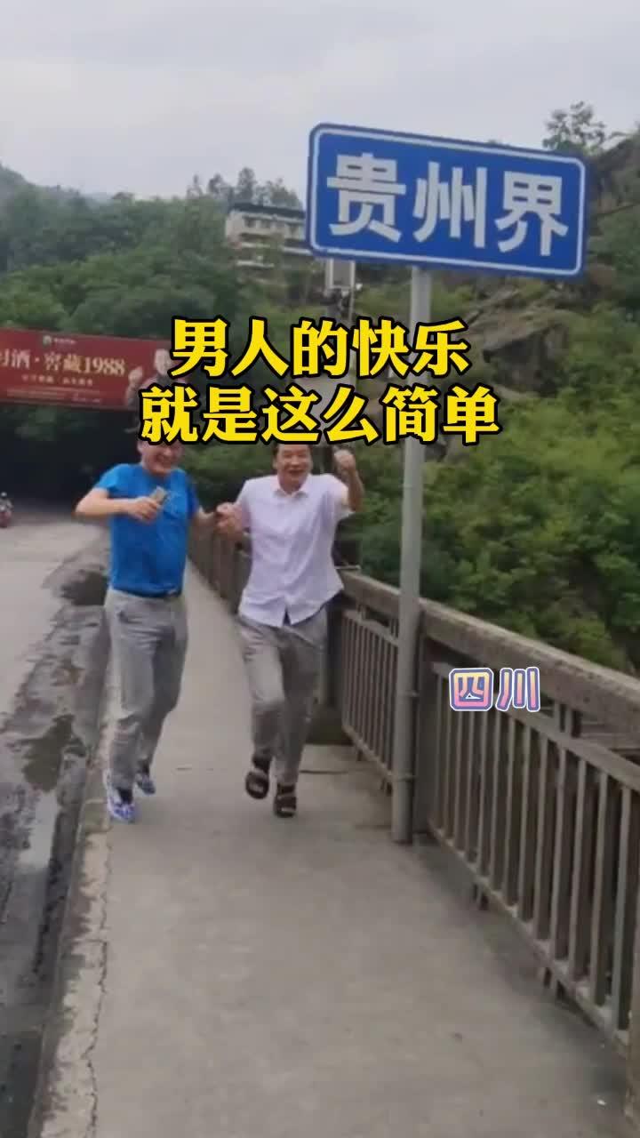 两位大叔在省界交界处来来回回穿梭多次,玩的不亦乐乎,太可爱啦