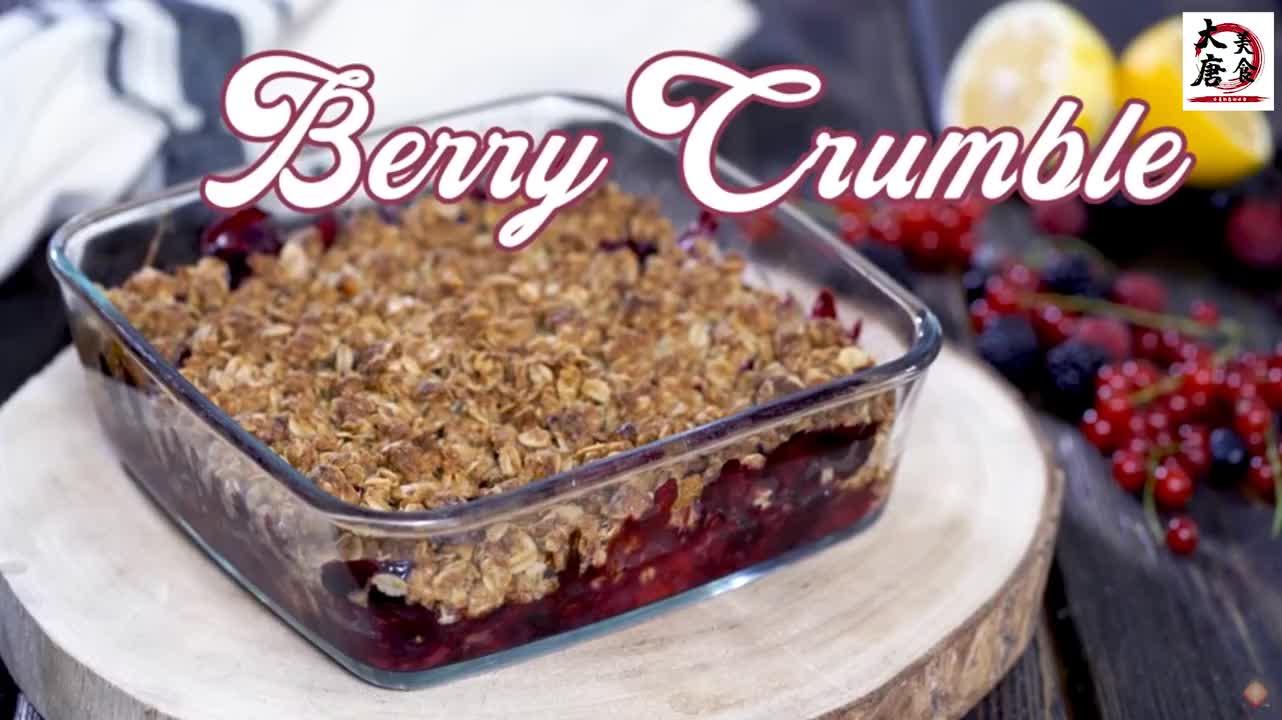 浆果屑可以作为早餐或甜品,浆果屑制作详细步骤