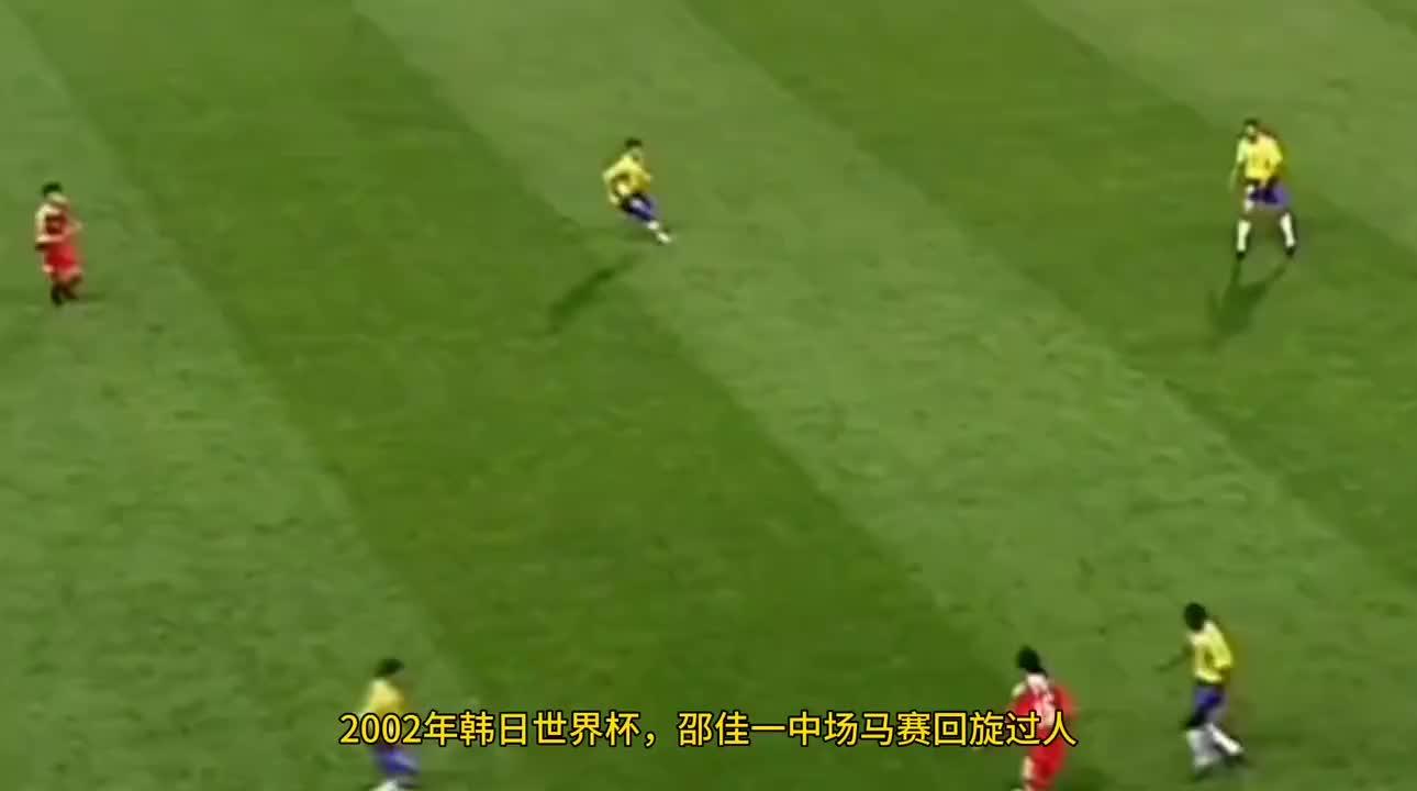 韩日世界杯国足高光瞬间!大罗两次必进球被扑+徐云龙逼急卡洛斯