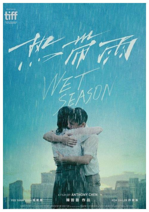 《热带雨》:不伦的师生恋,女性的中年危机