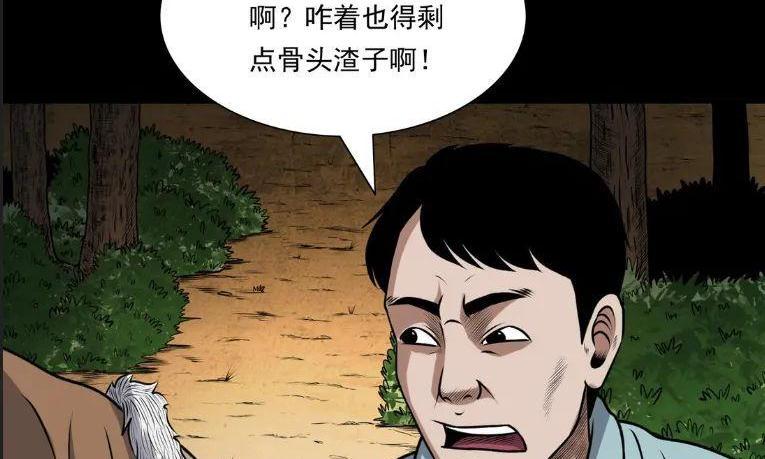 「惊奇手札」之:老烟鬼(三十七)