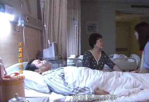 天真遇到现实:父亲住院,女儿开导母亲