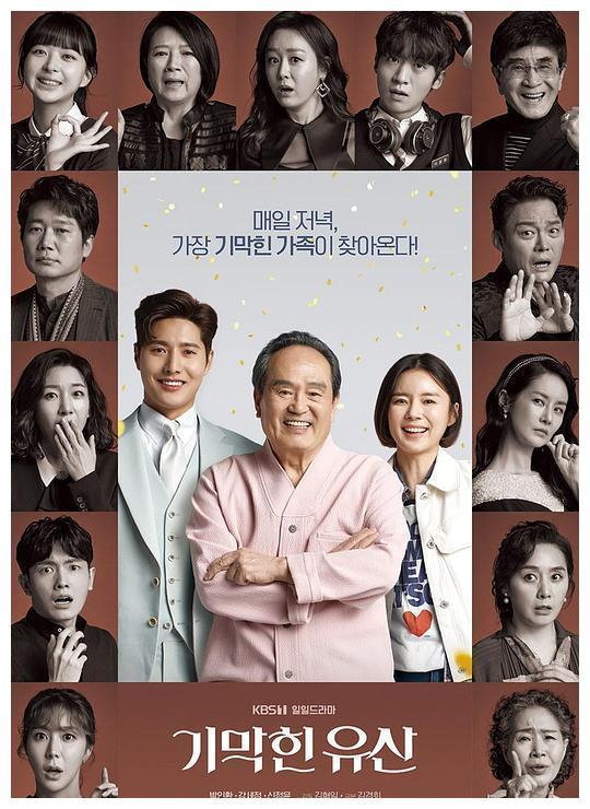 韩剧收视:《好角色》三连跌 朴海镇新剧入榜