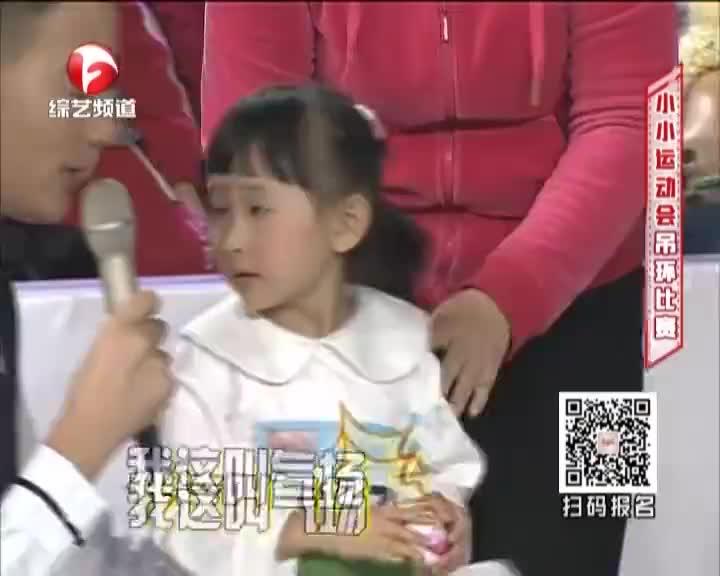 主持人问小女孩一会吊环比赛要干嘛 女孩语出惊人竟说要跑