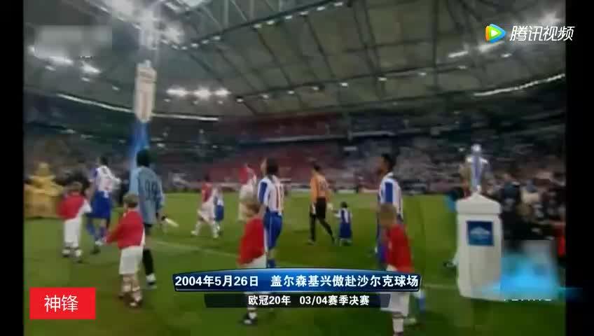 穆里尼奥封神之战!回顾03-04赛季欧冠决赛波尔图vs摩纳哥