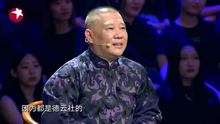 郭德纲直言张云雷不是德云社唱的最好的,孟鹤堂都很能唱!