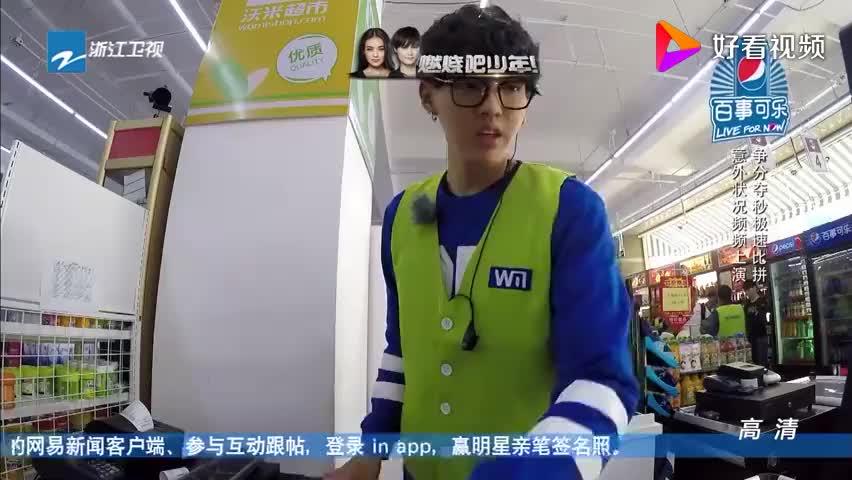 大鹏任务里使坏,吴亦凡与顾客大哥合唱《小苹果》,太可爱了