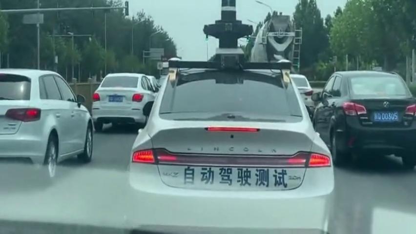 第一次见到无人驾驶汽车,在北京马路上行驶,又长见识了