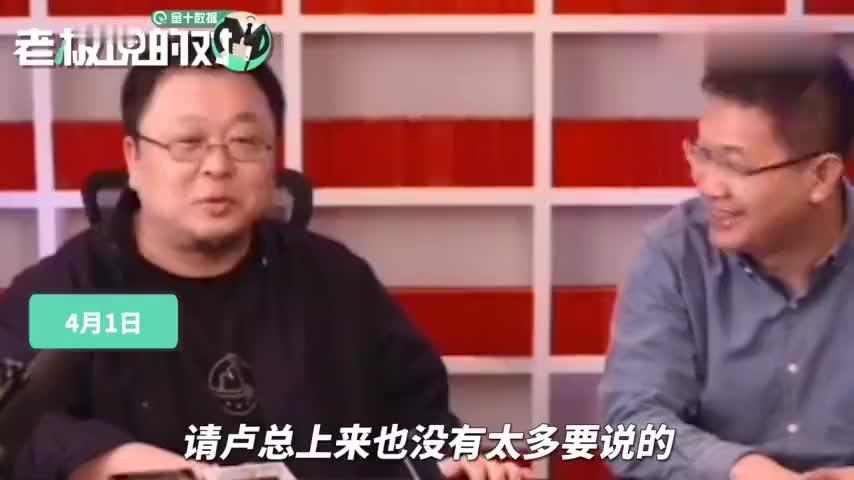 卢伟冰做客罗永浩直播间网友老卢露脸3分钟 50万没了
