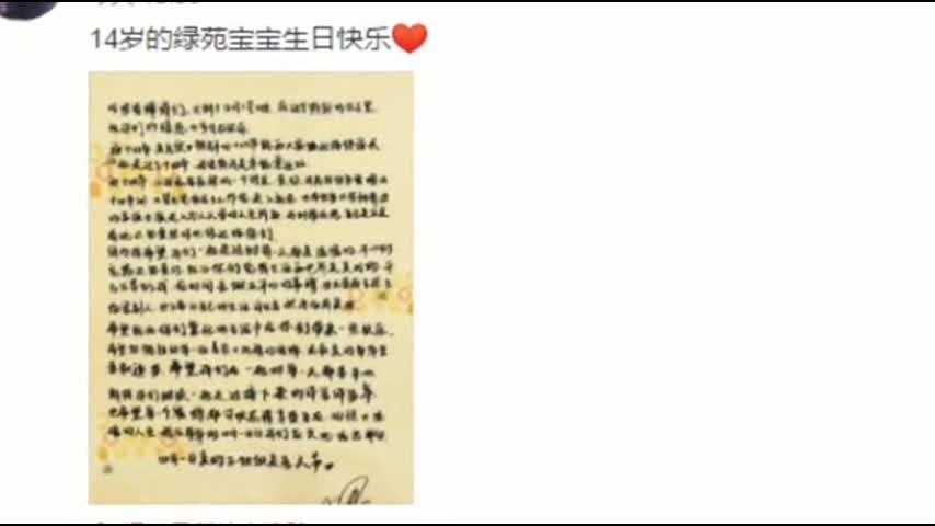 杨幂晒手写信表白粉丝 字迹清秀工整