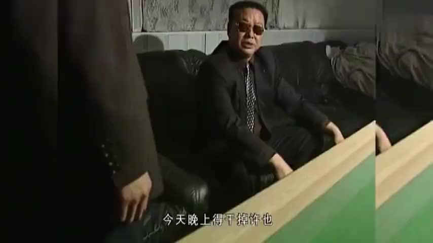 打黑风暴许也为司老三卖命多年结果对方竟要除掉他心寒