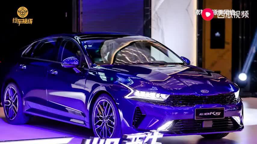 起亚全新K5凯酷实车发布 24日首发亮相 同步预售