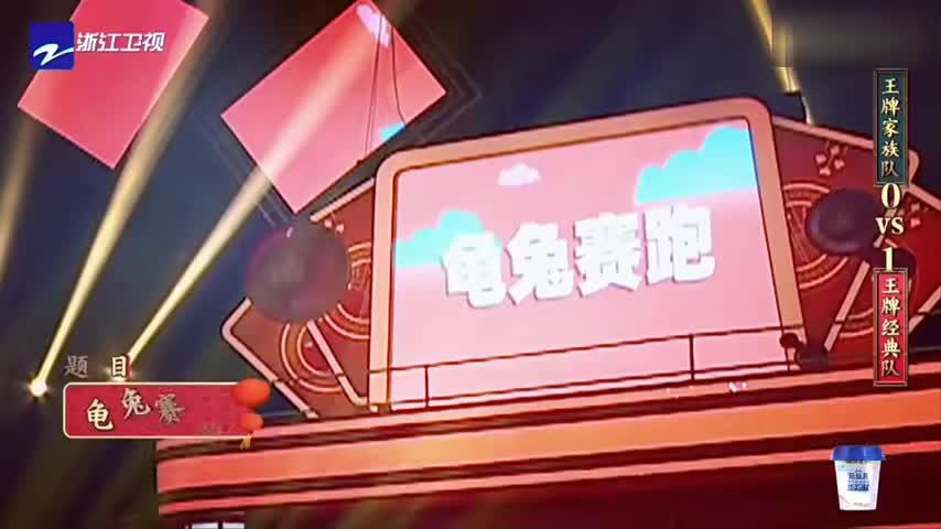 王牌:沈腾贾玲面对宋丹丹母子联手,结局完败,是因为血缘关系吗