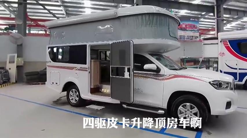 定制版四驱皮卡升顶房车,能打麻将能旅行,女士和老人轻松驾驭
