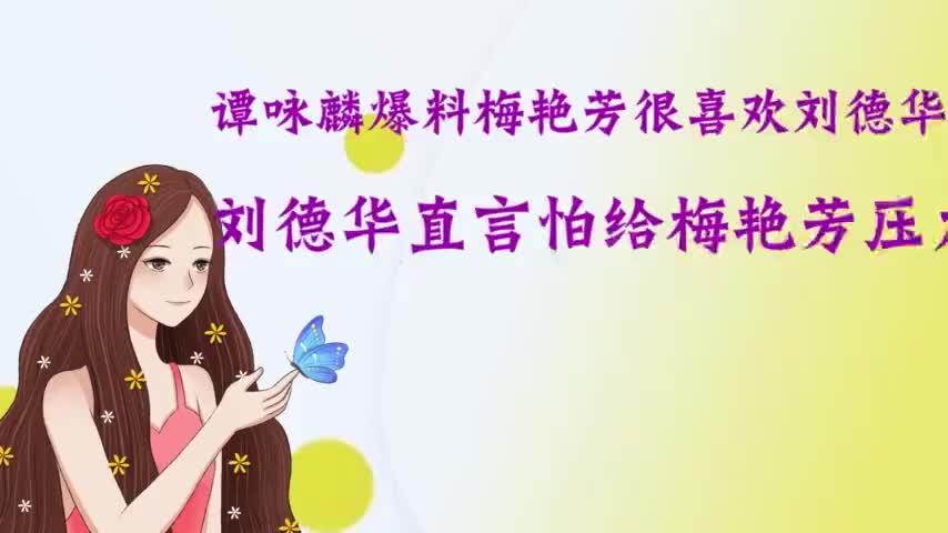 梅艳芳和刘德华同台:华仔现场解梅艳芳衣服,直言自己最厉害