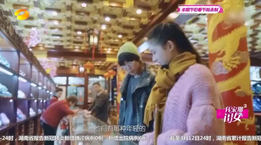 韩火火带林允买老北京布鞋的年轻款,海涛两眼放光:好好看!