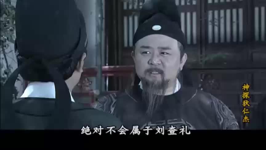 刘员外口出狂言比狄公聪明十倍,怎知狄公却早已看穿他!