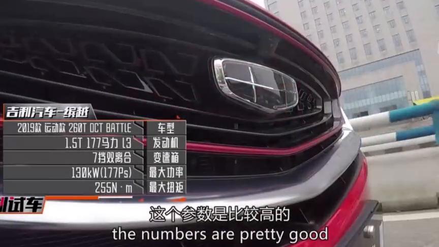 视频:试吉利缤越运动款260T,资深老司机告诉你三缸驾驶感受!