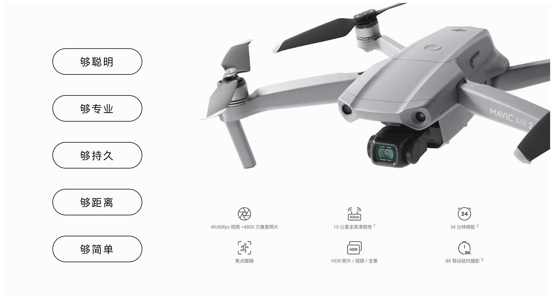 人人都能拍大片的无人机 – 大疆御 Mavic Air 2 评测