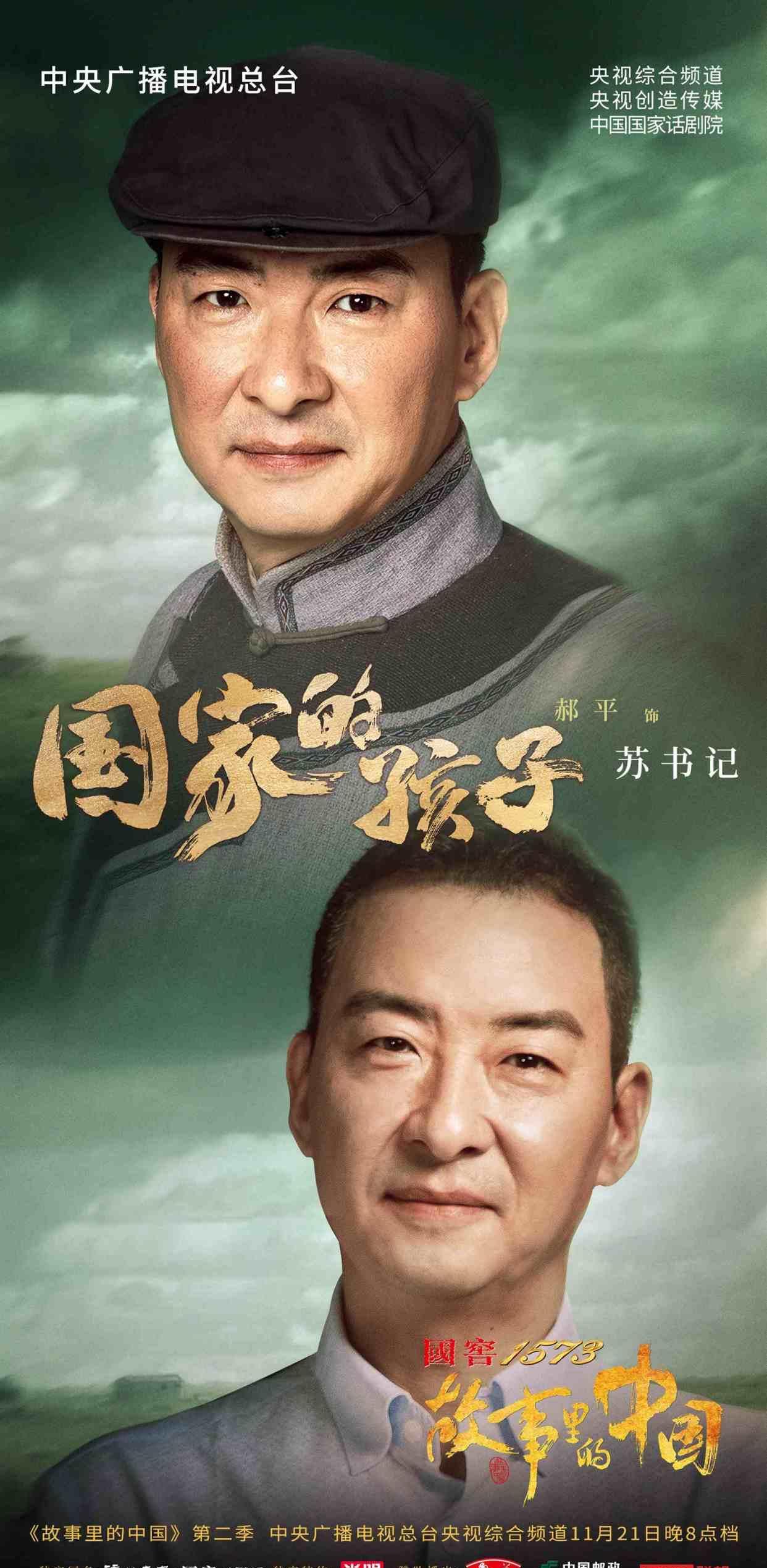郝平深情参演《故事里的中国》演绎草原上的感人故事