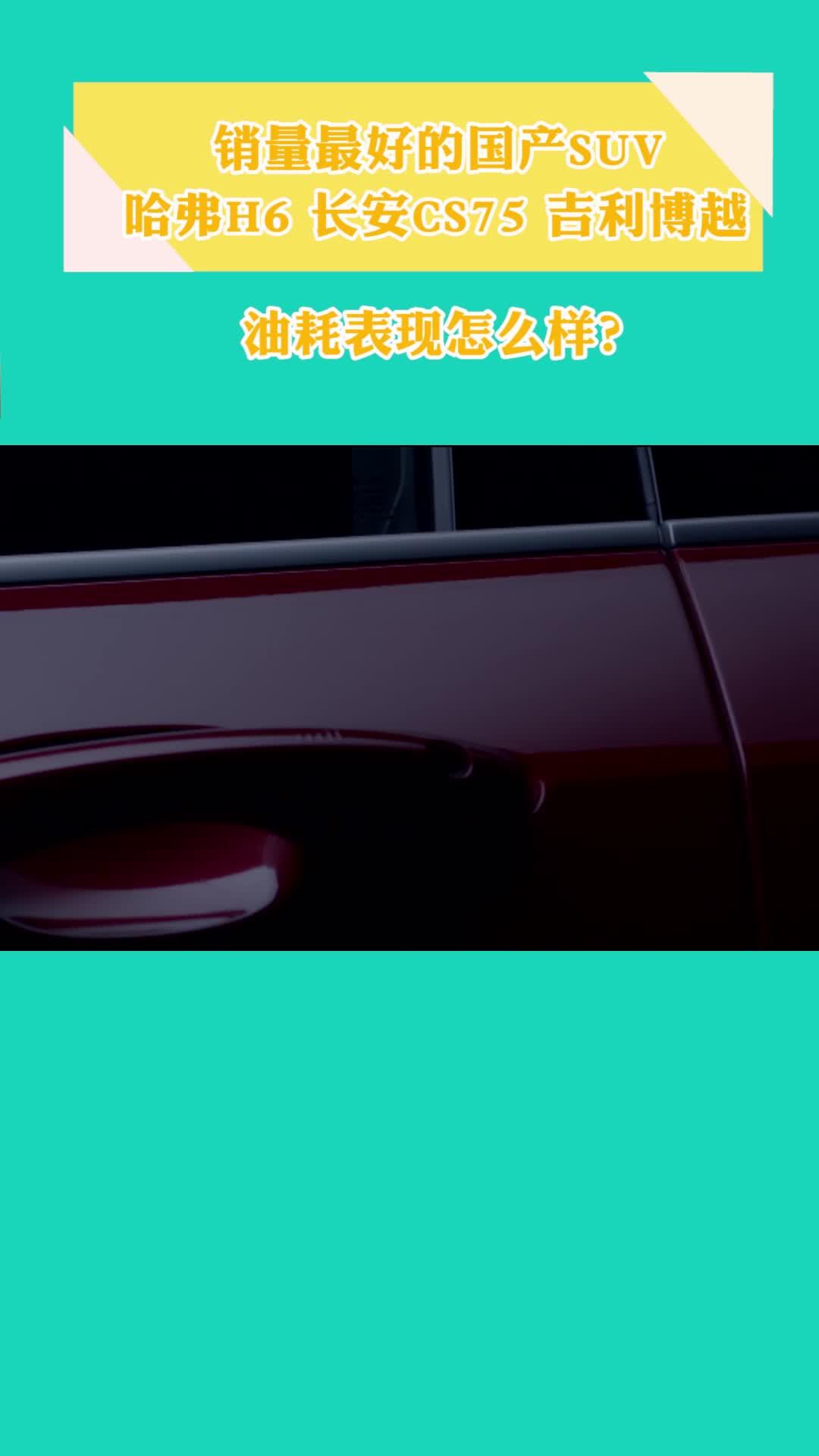 视频:销量最好的国产SUV,哈弗H6 长安CS75 吉利博越油耗表现如何?