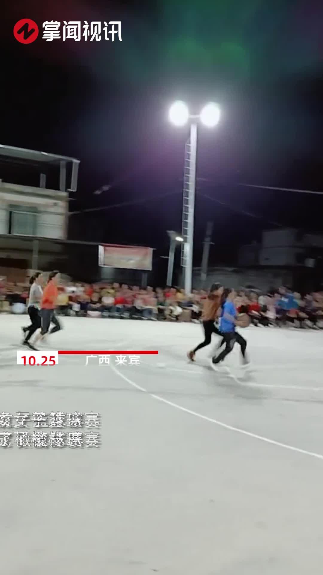农村女子篮球赛被硬打成橄榄球 网友:抱着球满场跑可还行!