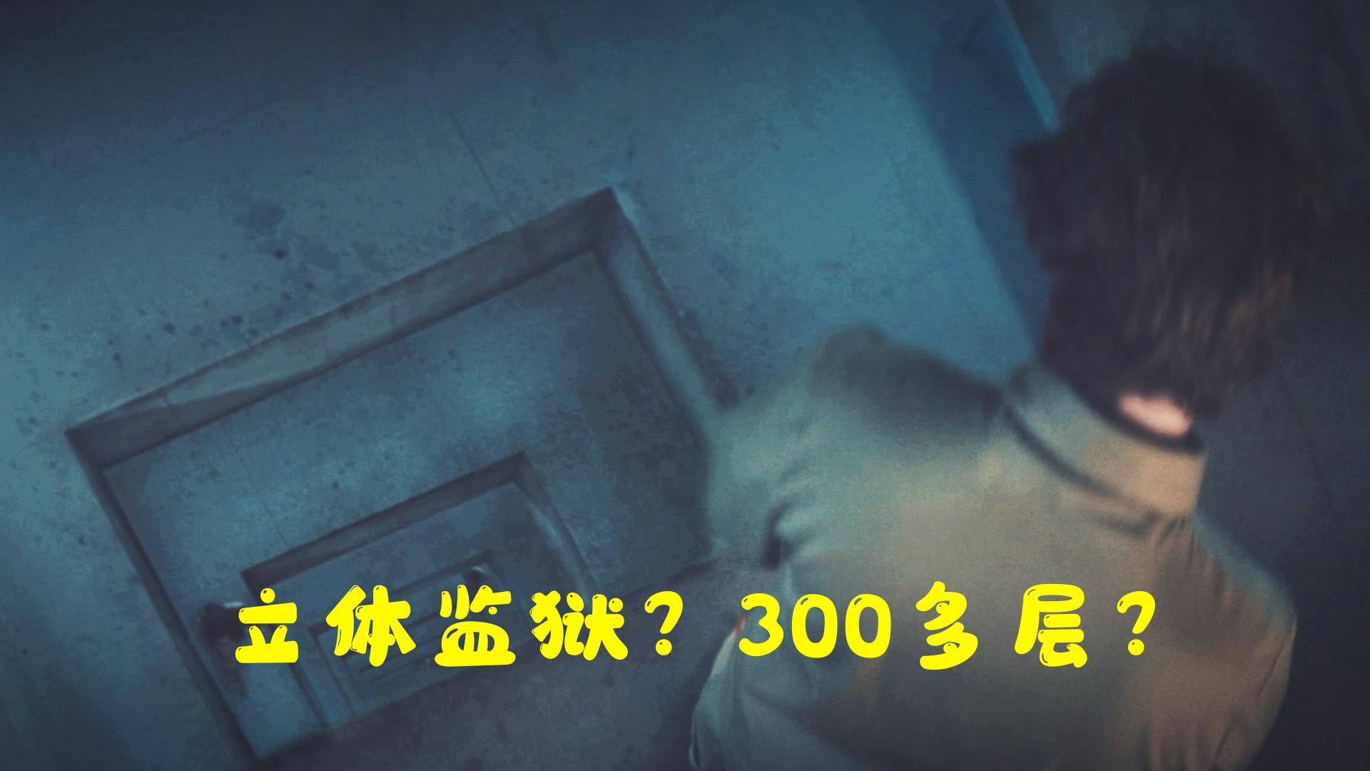 恐怖片:300多层地狱,越往下的人越没饭吃!