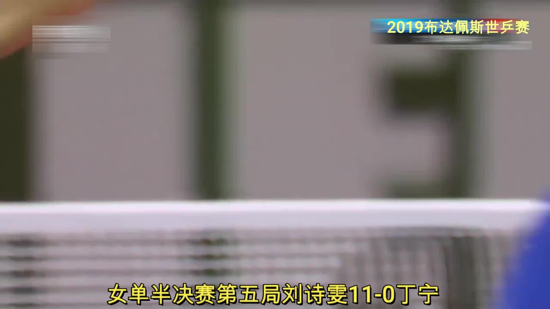 决赛11-0横扫队友!刘诗雯太狠,国乒正式打破让球不成文规定