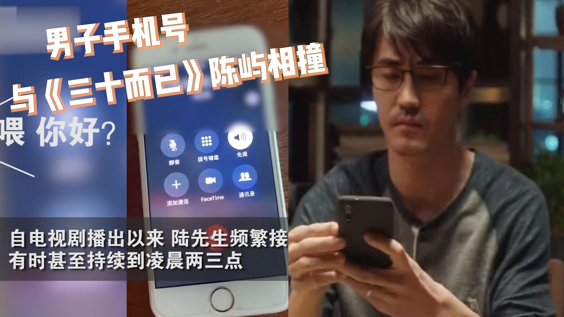 男子手机号与陈屿相撞,要求剧组澄清道歉,并删掉相关镜头