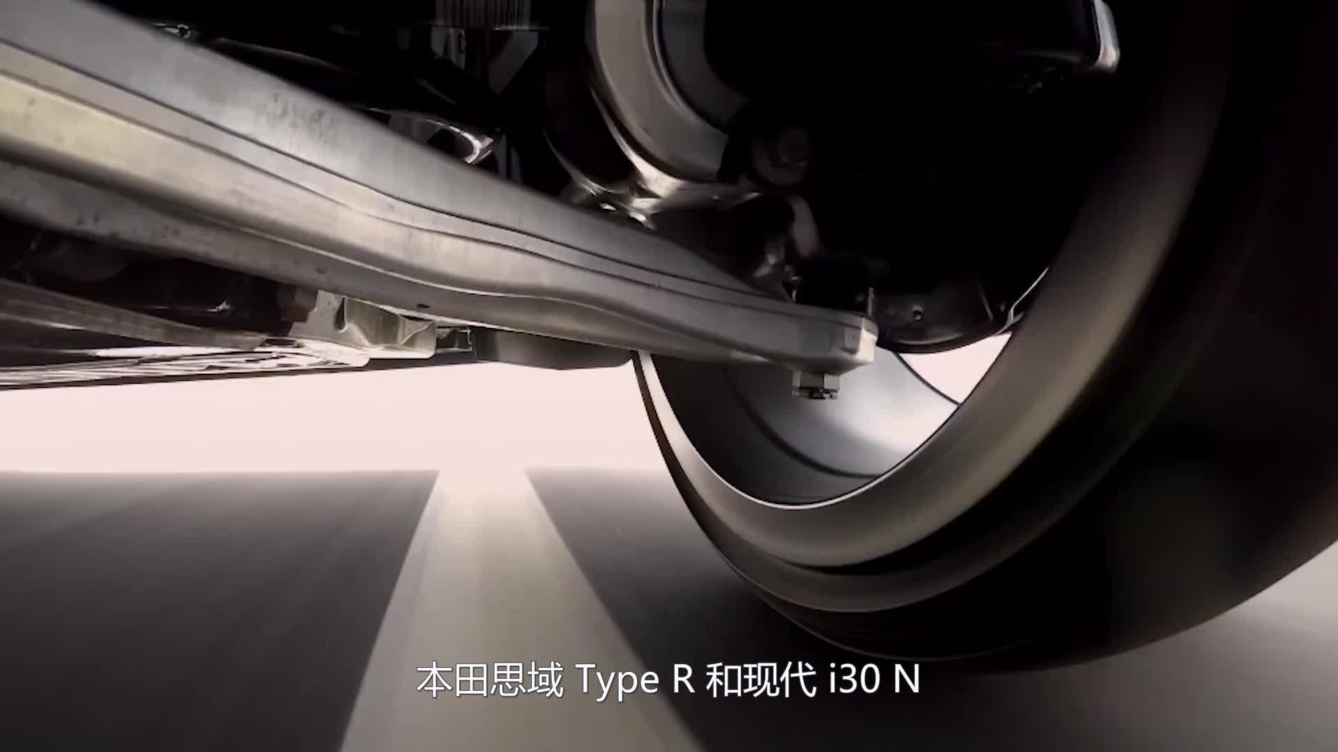 视频:现代i30 N、思域Type R,谁能称霸直线加速