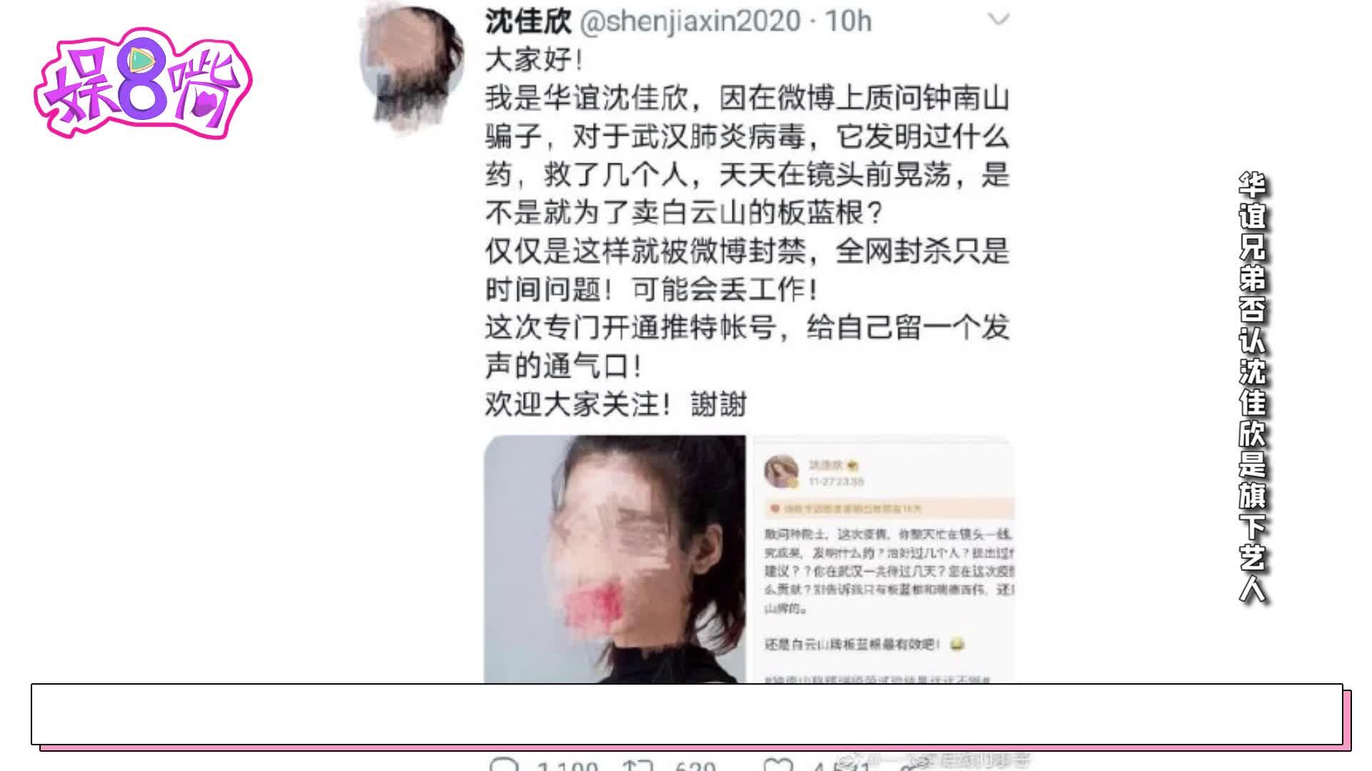 """""""演员""""沈佳欣发言引众批,华谊兄弟紧急声明:并非旗下艺人"""