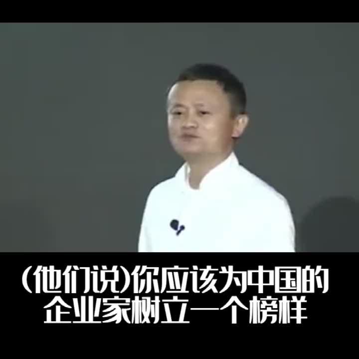 """马云:选张勇做CEO,是因为自己""""不合格"""""""