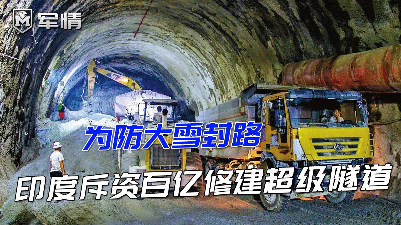 印度暗中启动百亿项目,超级隧道直通拉达克?建好后不怕大雪封山
