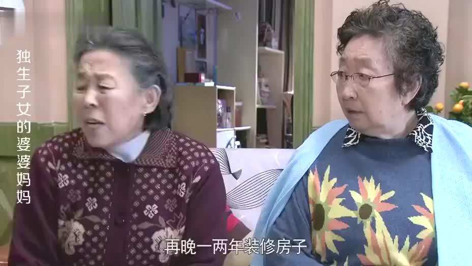 独生子女的婆婆妈妈:婆家人埋怨儿媳说大话,一家人围着训斥她