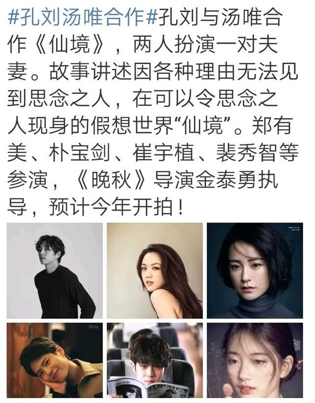孔刘、汤唯合作,演技颜值双在线!导演金泰勇,强强联手令人期待